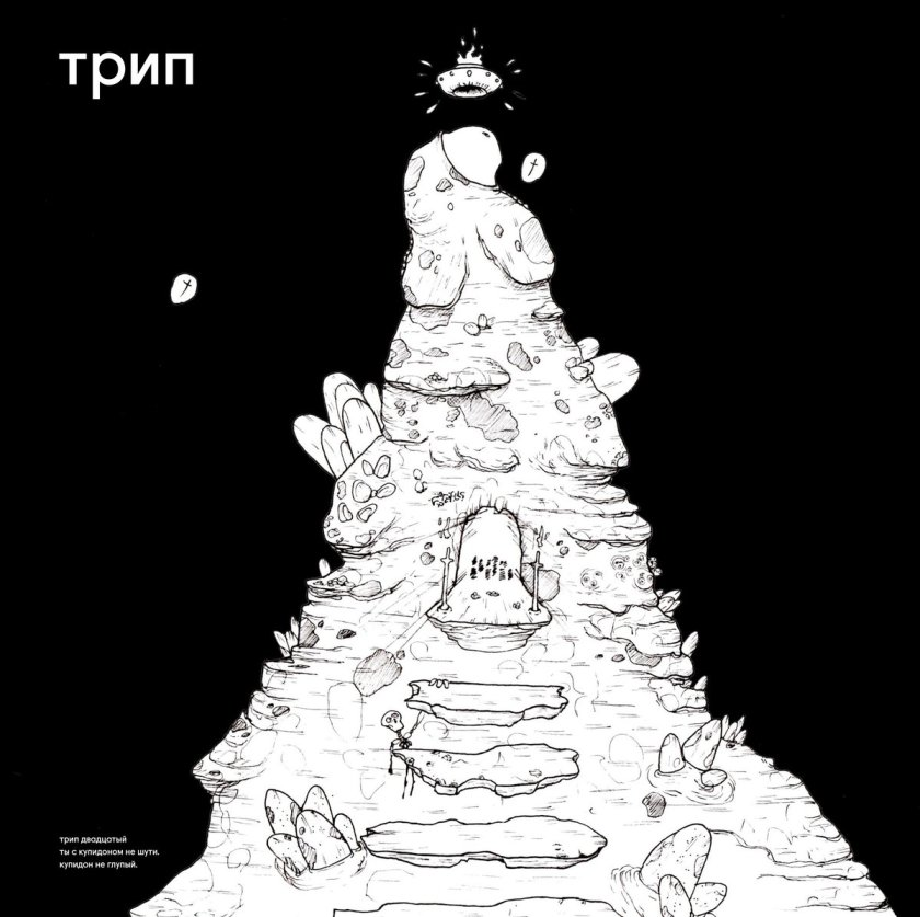 News: Трип to release concept album marking 20th release